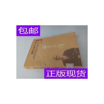[二手旧书9成新]我的父亲丰子恺 /丰一吟 团结出版社 正版旧书,没有光盘等附赠品。