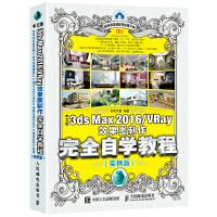 中文版3ds Max 2016 VRay效果图制作完全自学教程 实例版