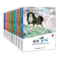 盛世繁花中国儿童文学青少年读本童书套装全9册6-12岁三四五六年级小学生课外书阅读书籍小说狼灌河小耳朵去天堂藏獒黑焰