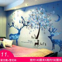 【新品特惠】卧室温馨墙贴纸墙纸自粘墙面装饰品贴画浪漫少女心房间卧室布置 特大