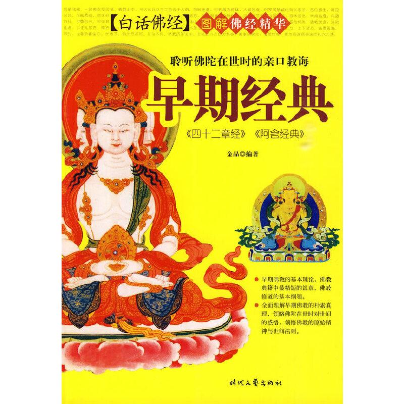 佛经精华-早期经典