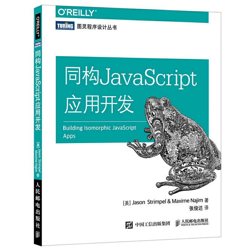 同构JavaScript应用开发 web开发圣杯同构JavaScript经典书籍