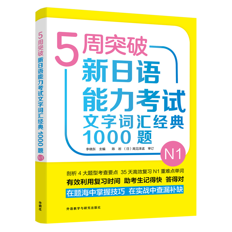 5周突破新日语能力考试文字词汇经典1000题N1 《5周突破新日语能力考试文字词汇经典1000题》,35天高效复习N1重难点单词