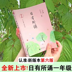 亲近母语 日有所诵一年级 第五版 第5版注音版
