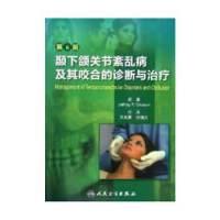 【二手旧书九成新】颞下颌关节紊乱病及其咬合的诊断与(翻译版) (美)奥克森 9787117159319 人民卫生出版社