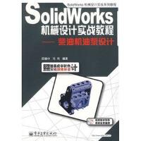 【旧书二手书九成新】Solidworks机械设计实战教程――柴油机油泵设计(含光盘1张),段建中,冯利 编著,电子工业