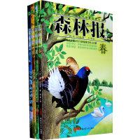森林报-(春夏秋冬)美绘版