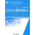 C/C++程序设计 (21世纪高等学校精品规划教材)