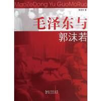 毛泽东与郭沫若