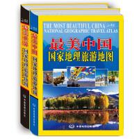 最美中国.国家地理旅游地图 最美世界.国家地理旅游地图