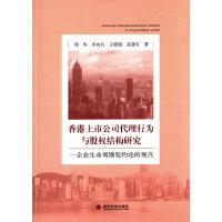 香港上市公司代理行为与股权结构研究―企业生命周期契约论的观点