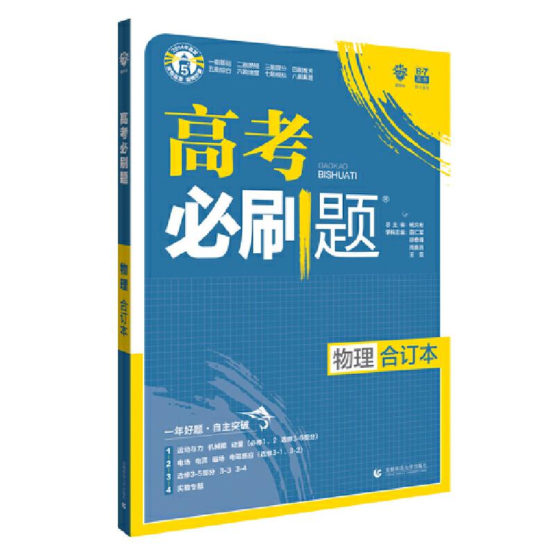 理想树2019新版 高考必刷题 物理合订本 67高考总复习辅导用书