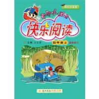 2019年秋季 黄冈小状元・快乐阅读 四年级(上)