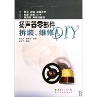 扬声器零部件拆装维修DIY