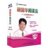 胡国华阅读法初中版 初中阅读能力提升方法 清华同方光盘电子出版社