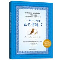 """一本小小的蓝色逻辑书 一本能让你思维""""如刀锋般犀利""""的逻辑思维训练入门书籍 名校考试阅读罗辑思维 逻辑推理 思维训练"""