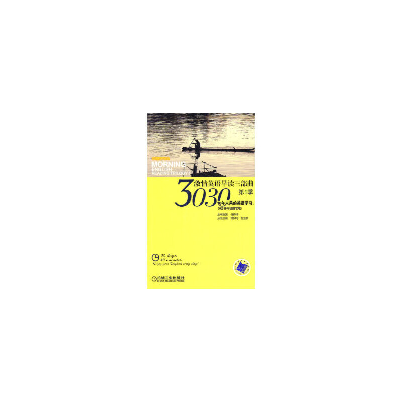 3030激情英语早读三部曲:第1季(附光盘) 正版现货,下单即发!