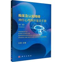 痴呆及认知障碍神经心理测评量表手册(第2版) 科学出版社