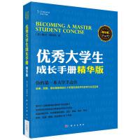 优秀大学生成长手册 精华版(第14版)