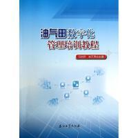 油气田数字化管理培训教程