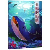 蓝鲸的眼睛/名家经典美文悦读系列