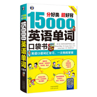 分好类 超好背 15000英语单词 口袋书(便携),英语口语词汇学习,英语入门(双速学习版)