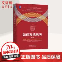如何系统思考(第2版)邱邵良 著 第五项修炼提升思维能力决策者系统思考团队企业管理彼得圣吉作续企业核心修炼系统思考方法