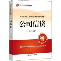 公司信贷 初、中级适用 2021年版 中国金融出版社