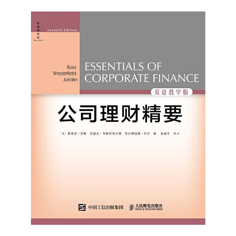 公司理财精要(第7版,双语教学版)