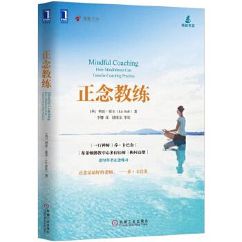 正念教练(pdf+txt+epub+azw3+mobi电子书在线阅读下载)