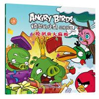 愤怒的小鸟品格故事・捡到的大麻烦