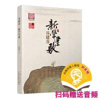 谷建芬・新学堂歌(附MP3二张)