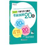 新东方 (2019)六级写作与翻译考前预测20篇