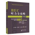 BEC�力全攻略(中�)(第三版修�版)