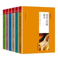 西方哲学大师经典精粹全集6册 活出人生的意义叔本华阿德勒卢梭尼采荣格弗洛伊德心理学与哲学书籍