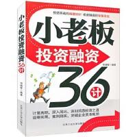 【二手书9成新】小老板投资融资36计邓增辉9787563925797北京工业大学出版社