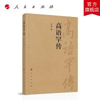 高语罕传 人民出版社