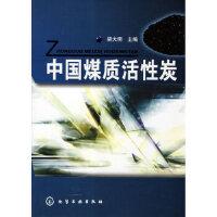 [二手旧书9成新] 中国煤质活性炭 梁大明 9787122033956 化学工业出版社