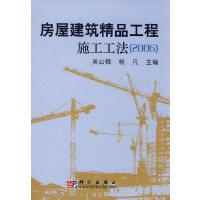 房屋建筑精品工程施工工法.2006