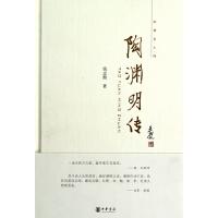 陶渊明传(精)/中华名人传