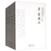 崇文国学经典普及辑)
