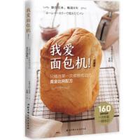【北京科技正版】我爱面包机!珍藏版(只精选次做就成功的黄金比例配方)