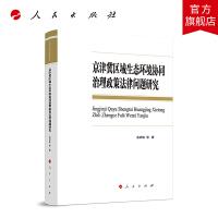 京津冀区域生态环境协同治理政策法律问题研究 人民出版社