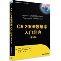 C# 2008数据库入门经典(第4版)
