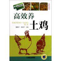 高效养土鸡(双色印刷)/高效养殖致富直通车 魏刚才//张遂平