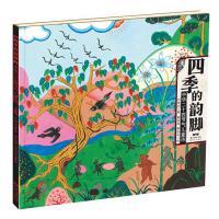 四季的韵脚――中华二十四节气儿童诗