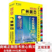 2021-2012广州大黄页/广州黄页 中国电信