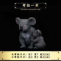 动物模型套装考拉玩具男女孩礼物实心仿真野生动物模型玩具
