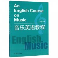 音乐英语教程