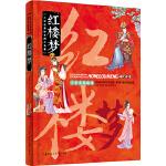 红楼梦 四大名著 小学生 成长必读 绘本